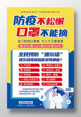 疫情防控防疫不松懈口罩不能摘佩戴口罩海报