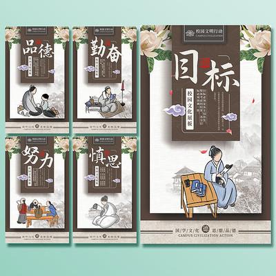 中式校园文化展板