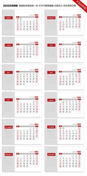 2022日历设计