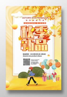 插画风秋季新品上市促销海报