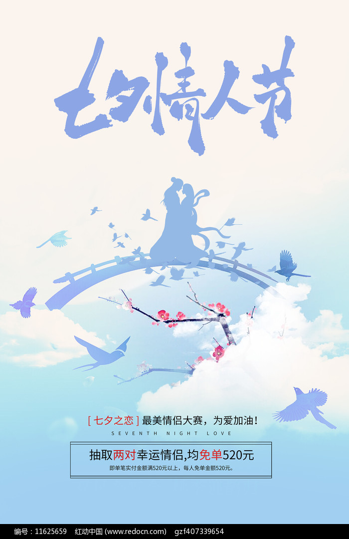 创意大气七夕情人节海报设计图片