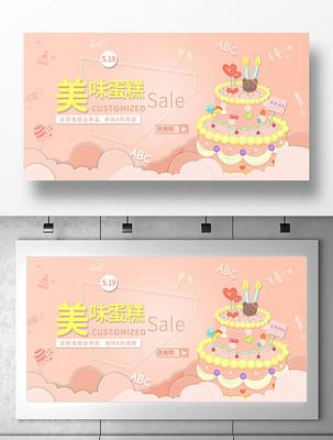 蛋糕定制蛋糕店宣传展板设计