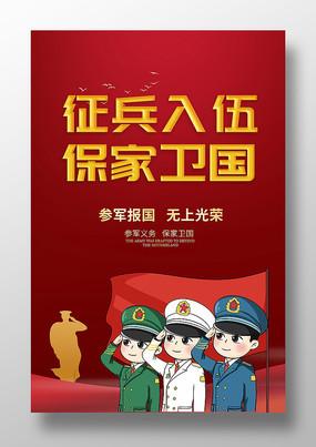 红色参军征兵入伍海报