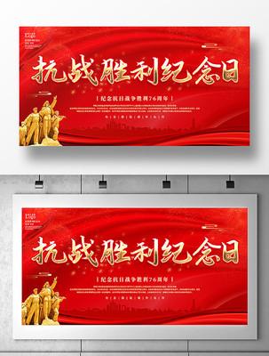 红色抗战胜利纪念日宣传展板