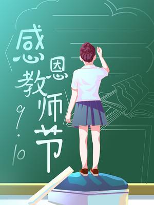 教师节黑板