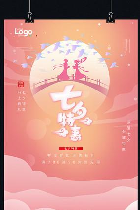 唯美七夕情人节促销海报设计