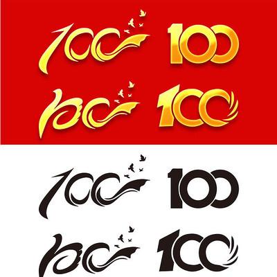 100艺术字免抠PNG素材设计