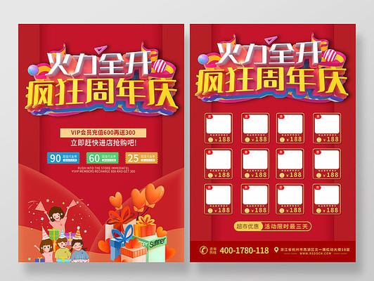 红色超市周年庆宣传单