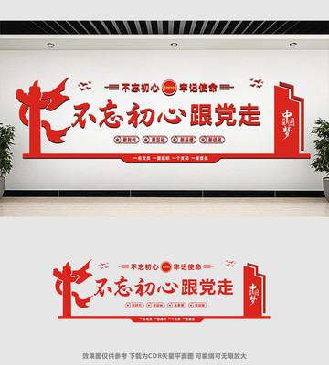 党建造型标语文化墙