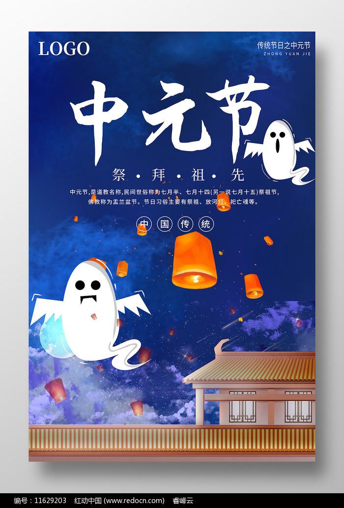 古风中元节宣传海报图片