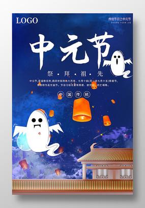 古风中元节宣传海报