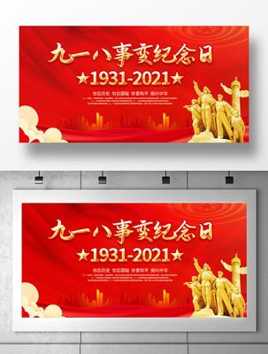 红色大气九一八纪念日宣传展板