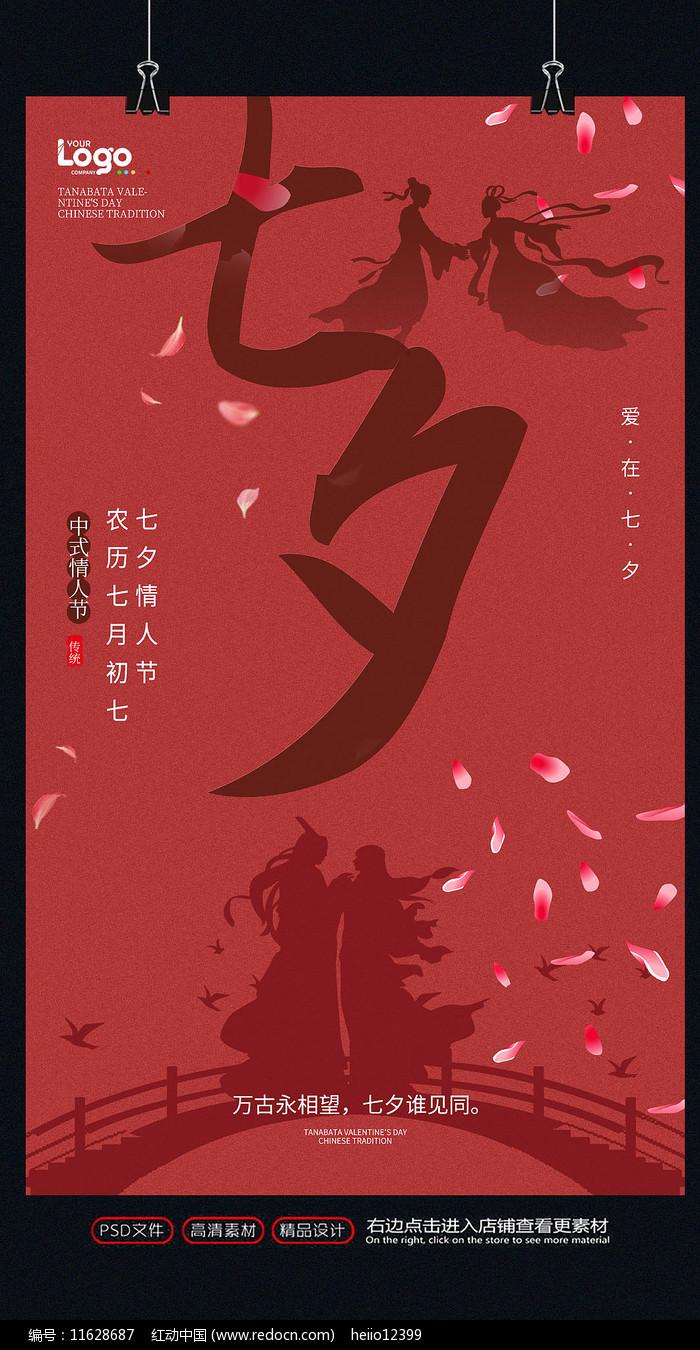 红色大气七夕情人节海报图片