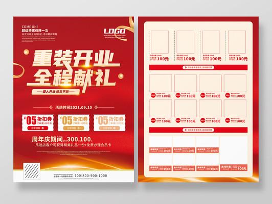 红色喜庆重装开业宣传单设计