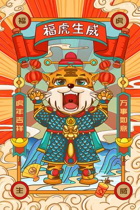 虎年新年插画