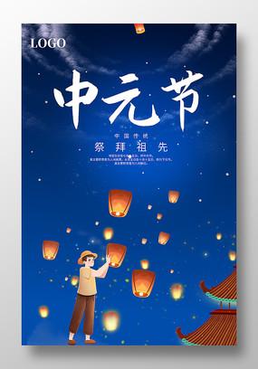 简约中元节海报设计
