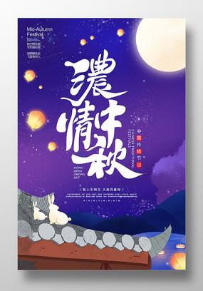 卡通插画风中秋节浓情中秋海报设计