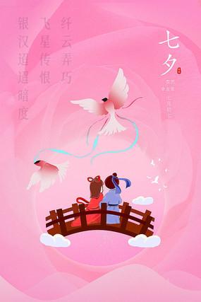 浪漫甜蜜七夕海报