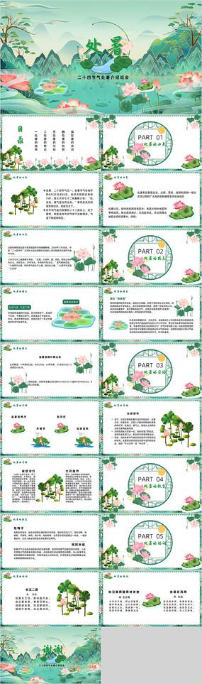 綠色中國風插畫風處暑節氣PPT模板
