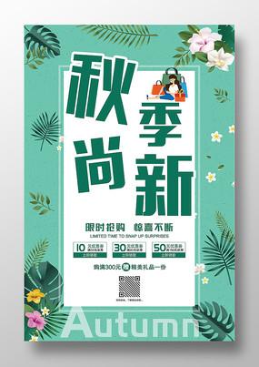 秋季尚新限时抢购小清新植物花草活动海报