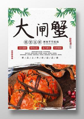 澄阳湖大闸蟹海报设计