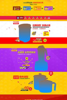 淘宝京东日常首页促销页面