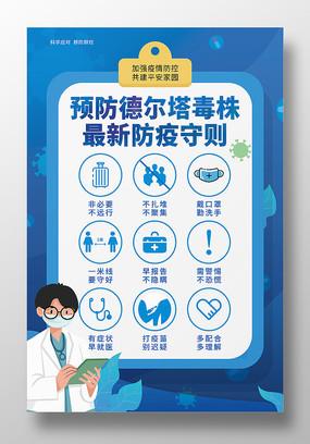 预防德尔塔毒株最新疫情防控指南宣传海报