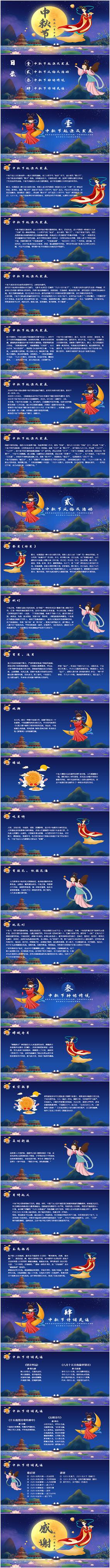 中秋节卡通图案