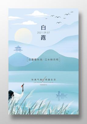 中式白露节气海报