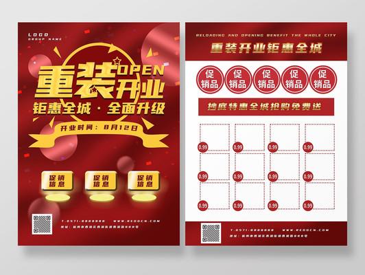 重装开业促销超市周年庆宣传单