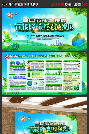 2021绿色节能宣传周展板