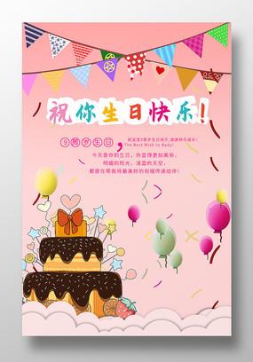 扁平插画风格祝你生日快乐海报设计