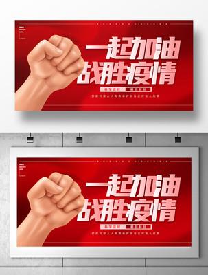 防控德尔塔毒株疫情公益宣传海报