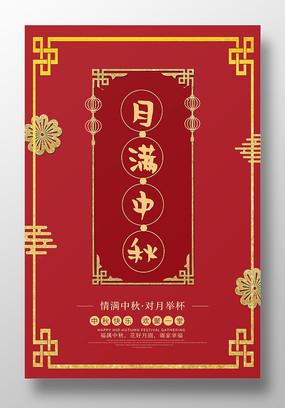 古风红色中秋节月满中秋海报设计