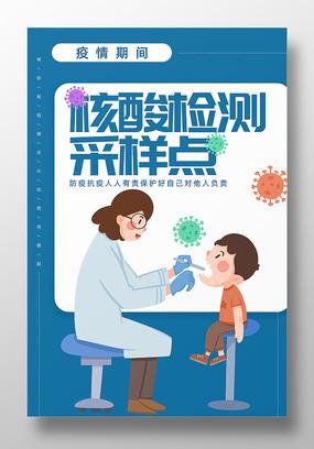 核酸检测采样点防控疫情宣传海报设计