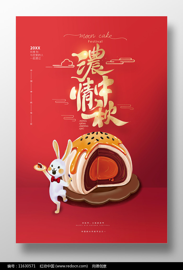 红色浓情中秋促销海报设计