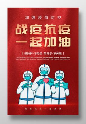 红色战疫抗疫一起加油疫情防控海报