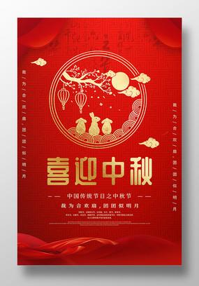 红色中秋节喜迎中秋海报设计
