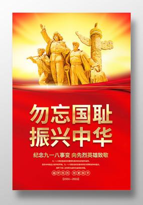 九一八事变勿忘国耻振兴中华宣传海报