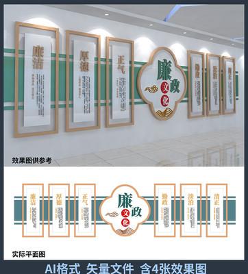 廉政展厅文化墙设计