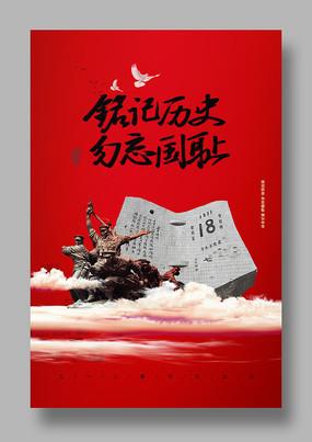 铭记历史纪念九一八事件宣传海报