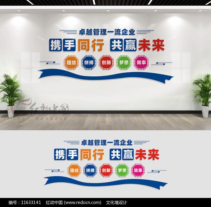 企业文化墙宣传标语图片