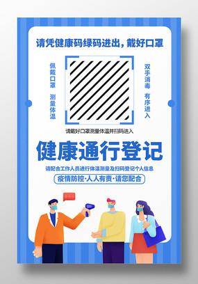 商场健康通行登记疫情防控宣传海报