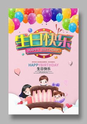 生日快乐卡通海报