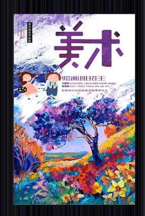 水彩美术班招生促销海报