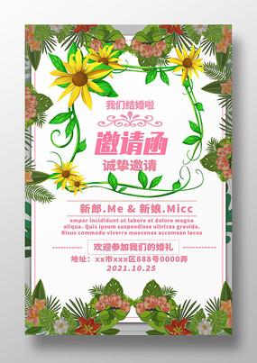 小清新风格婚礼邀请函海报设计