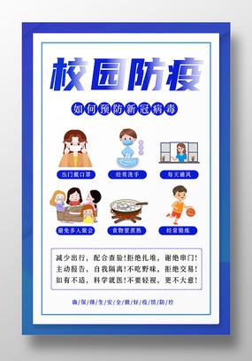 校园防疫宣传海报设计