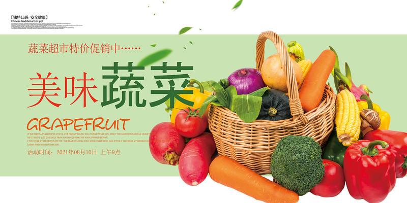 新鮮蔬菜海報設計