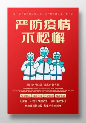 严防疫情不松懈宣传海报设计