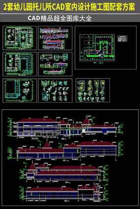 幼儿园托儿所CAD设计施工图配套方案